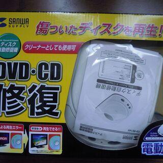 ディスク自動修復機 中古 傷付いたDVD/CDディスク再生