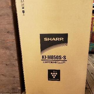新品未使用 プラズマクラスターイオン発生機【KI-M850S-S】