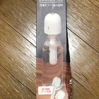 【ネット決済】ポータブル加湿器【充電式】