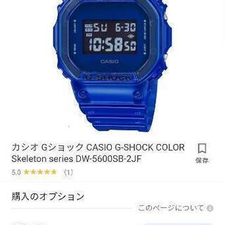 【ネット決済】G-SHOCK スケルトンブルー