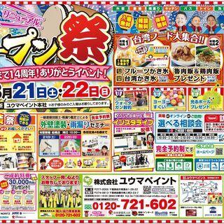 【ショールームリニューアルオープン祭!】おかげさまで14周…