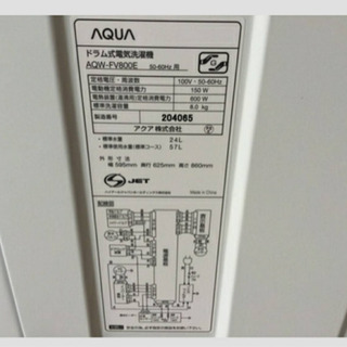 AQUA アクア ドラム式洗濯機 AQW-FV800E 2019年製 - 家具