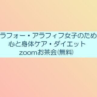 第4回お茶会@zoom☆アラフォー・アラフィフ女子のためのココロ...