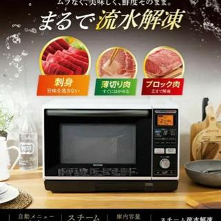 電子レンジ オーブンレンジ 新品未開封  ②