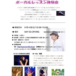 MMRooms福岡校 ボーカル体験会開催‼︎