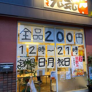 全品200円