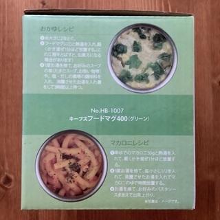スープジャー2個 − 宮城県