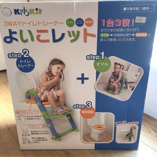 幼児用便座トレーニング ハンドル 子供用 補助便座 おまる
