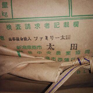 昨年=令和2年(2020年)の新潟コシヒカリ玄米30kg(1袋)