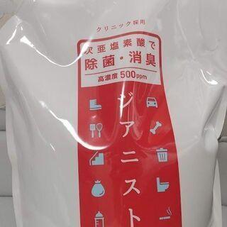 次亜塩素酸水 高濃度 2.5L 新品未開封品 ①