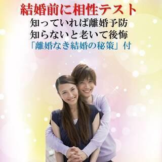 【ネット決済・配送可】離婚しないためには相性診断、そのシート販売...