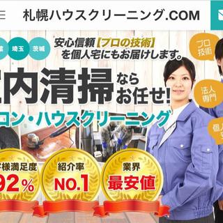 札幌の清掃業者なら札幌ハウスクリーニング.COM