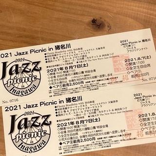 ジャズピクニック 2021 in猪名川 チケット2枚