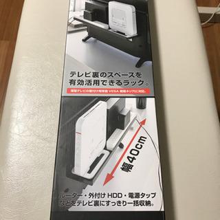 【開封済み・未使用】山崎実業 テレビ裏ラック スマート ワ…
