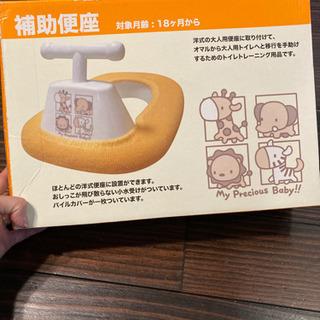 差し上げます!!★★子供 補助トイレ★★