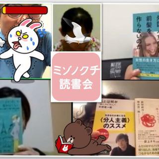ミゾノクチ読書会 8/1(日) 10:30〜12:00 #オンラ...