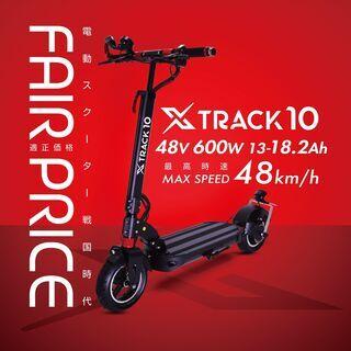 【ネット決済・配送可】X-TRACK10 48V 600W 13...