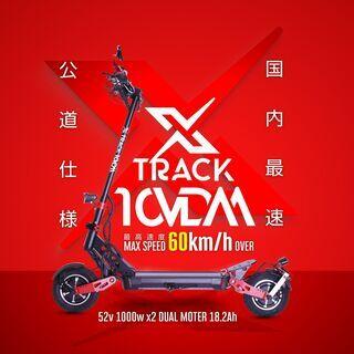 【ネット決済・配送可】【国内最速】X-TRACK10VDM 52...