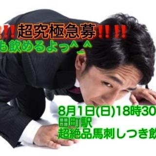 (女性キャンセル待ち‼️男性大募集中‼️)【8月1日(日)18時...