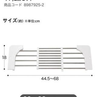 【ニトリ/キッチン水きりラック】7/31投稿削除