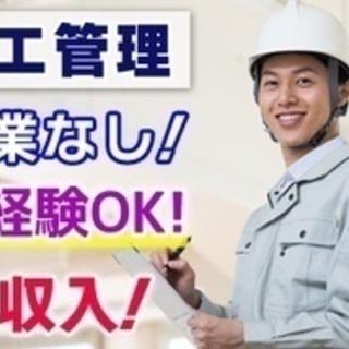 【未経験者歓迎】急募/施工管理/未経験OK/月収30万円以上/正...