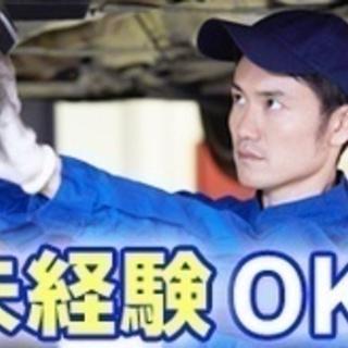 【未経験者歓迎】自動車検査スタッフ/無資格OK/未経験OK/入社...