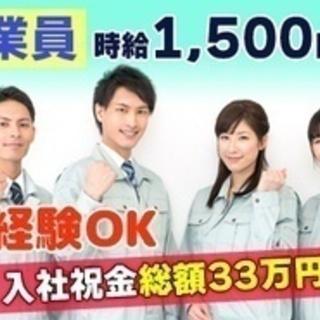 【未経験者歓迎】作業スタッフ/製品運搬/月給30万円以上可能/入...