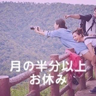 【ミドル・40代・50代活躍中】マシンオペレーター/月の半分お休...