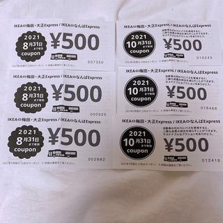IKEA鶴浜店 割引券 クーポン 6枚