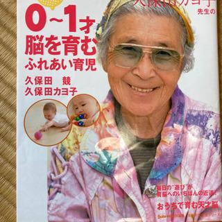 0〜1才久保田カヨ子さんの 脳を育むふれあい育児