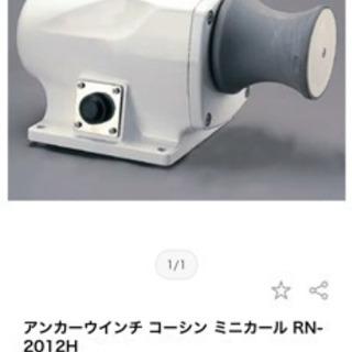 【ネット決済】アンカーウインチコーシンチタンボロンRN2012H...