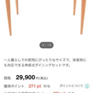 ダイニングテーブル 1,2人用 一部折りたたみ可能