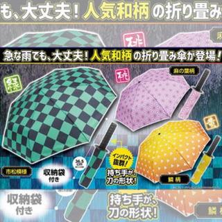 新品 和柄 折りたたみ傘