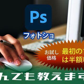 【Photoshop/フォトショ】現役デザイナーが教えます!