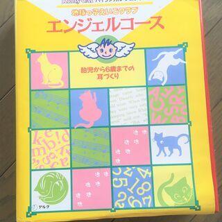 (無料)アルクの幼児用英語教材