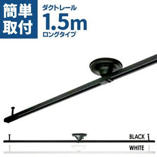 楽天購入/ダクトレール/ライティングレール1.5m/照明器具