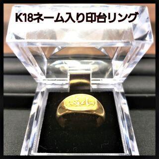 【栃木・鹿沼市】K18名前入り印台リングをご紹介