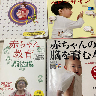 赤ちゃん教育 育児書 8冊セット