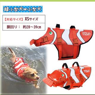 【ネット決済】犬のライフジャケット【新品】ドタキャンなしで¥10...
