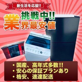 🌙高年式✨😍家電セット販売😍✨送料無料💓設置無料😤