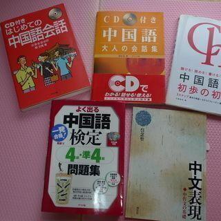 中国語教材(CD付き)5点セット 7150円相当 中古 直接取り...