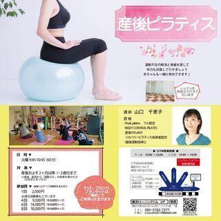 日吉駅すぐ、産後ピラティス教室開講中です