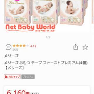 定価6000円のメリーズファースト新生児用5000gまで66枚4パック