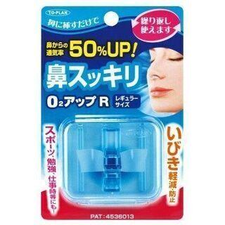 【新品】鼻スッキリO2アップR 【48個まとめ売り】