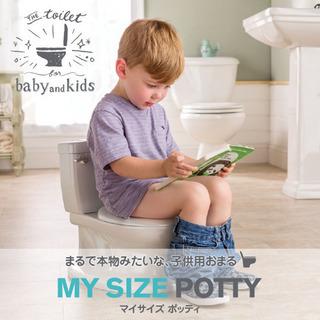 【ネット決済】トイレトレーニング MY SIZE POTTY マ...