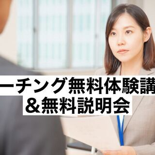 8/27(金)コーチング無料体験講座&説明会