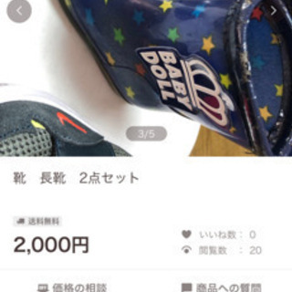 【ネット決済】靴、長靴セット