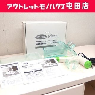 ソニック・エリーナ 充電式超音波クリーナー 2012年製 Bea...