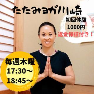 【たたみヨガ川崎】毎週木曜 8/5(木)~ 2クラス再開!