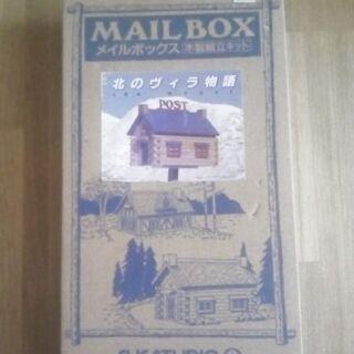 未使用品 ミニログハウス風 手作りDIYキット 郵便ポスト